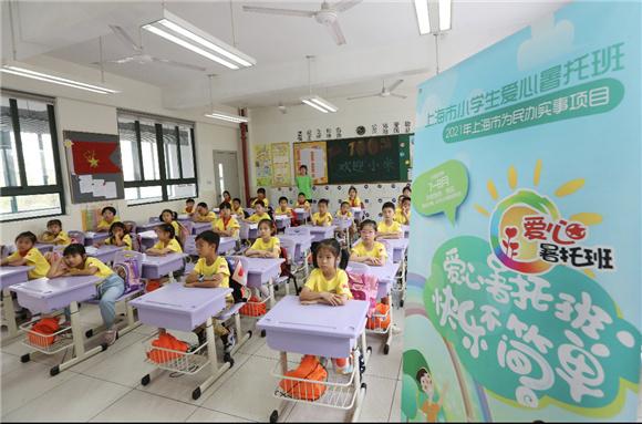 逾8万课时公益课程,惠及全市近4万名小学生,申城暑托服务再升级