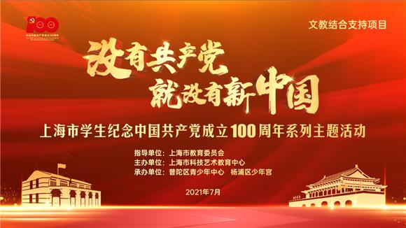 没有共产党就没有新中国——上海市学生庆祝中国共产党成立100周年系列主题活动