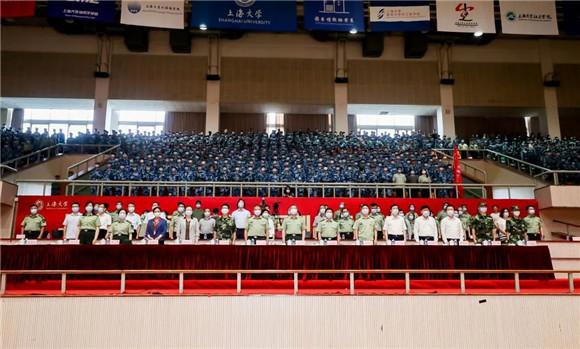 自强不息、绽放青春!上海大学举行2021年学生军训成果汇报暨总结表彰大会