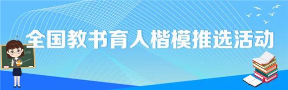 2021年度全国教书育人楷模推选活动开始,上海2人入围候选人!