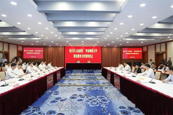 重磅落地 华东师大与松江区深化合作 优质教育资源加快新城发展
