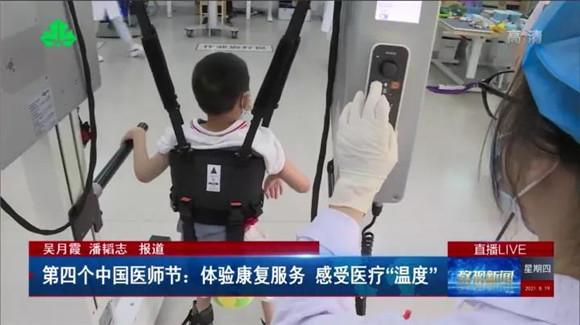 """第四个中国医师节:体验康复服务 感受医疗""""温度"""""""