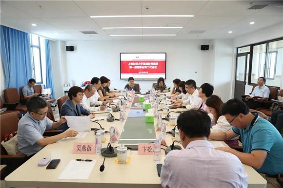 上海财经大学基础教育集团第一届理事会第二次会议顺利召开!
