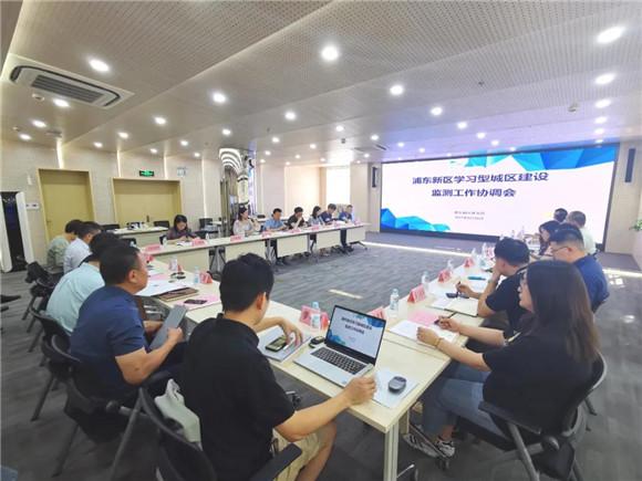 浦东新区学习型城区建设监测工作协调会圆满召开