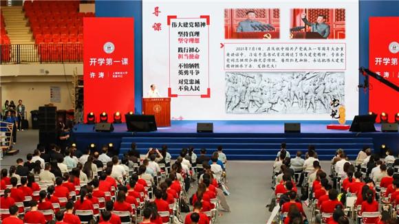 坚守理想 担当使命 做新时代的奋斗者   上海财经大学党委书记许涛为2021级新生上第一堂思政课