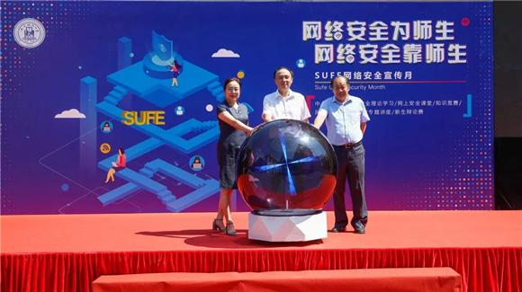 """2021年上海财经大学""""网络安全宣传月""""启动"""