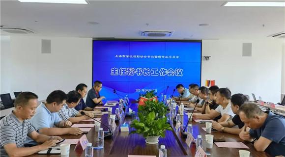 上海市学校后勤协会餐饮管理专业委员会主任秘书长工作会议在上海理工大学召开