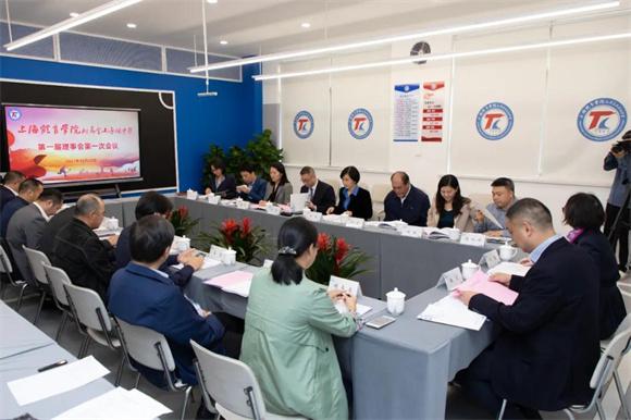 上海体育学院附属金山亭林中学第一届理事会第一次会议召开