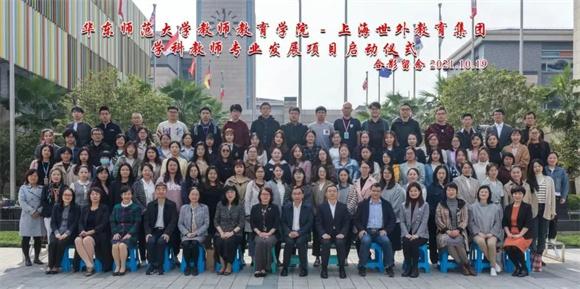 以专业之能育至善之人 世外教育集团启动学科教师专业发展项目
