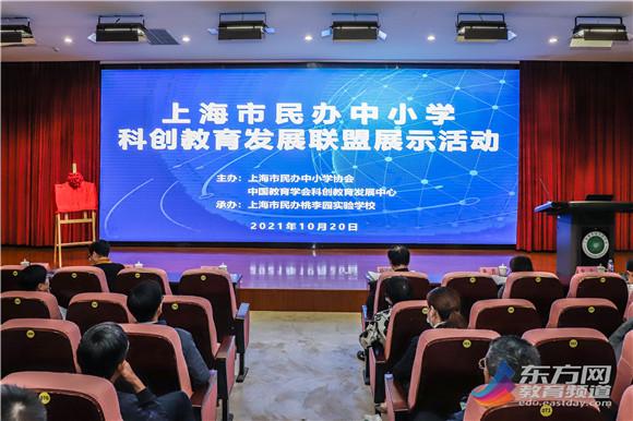 图文专题上海市民办中小学科创教育发展联盟展示活动顺利举行