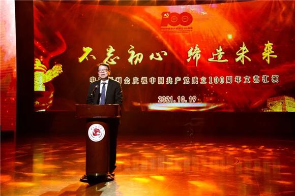 """""""不忘初心、缔造未来""""中国福利会庆祝中国共产党成立100周年文艺汇演圆满举行"""